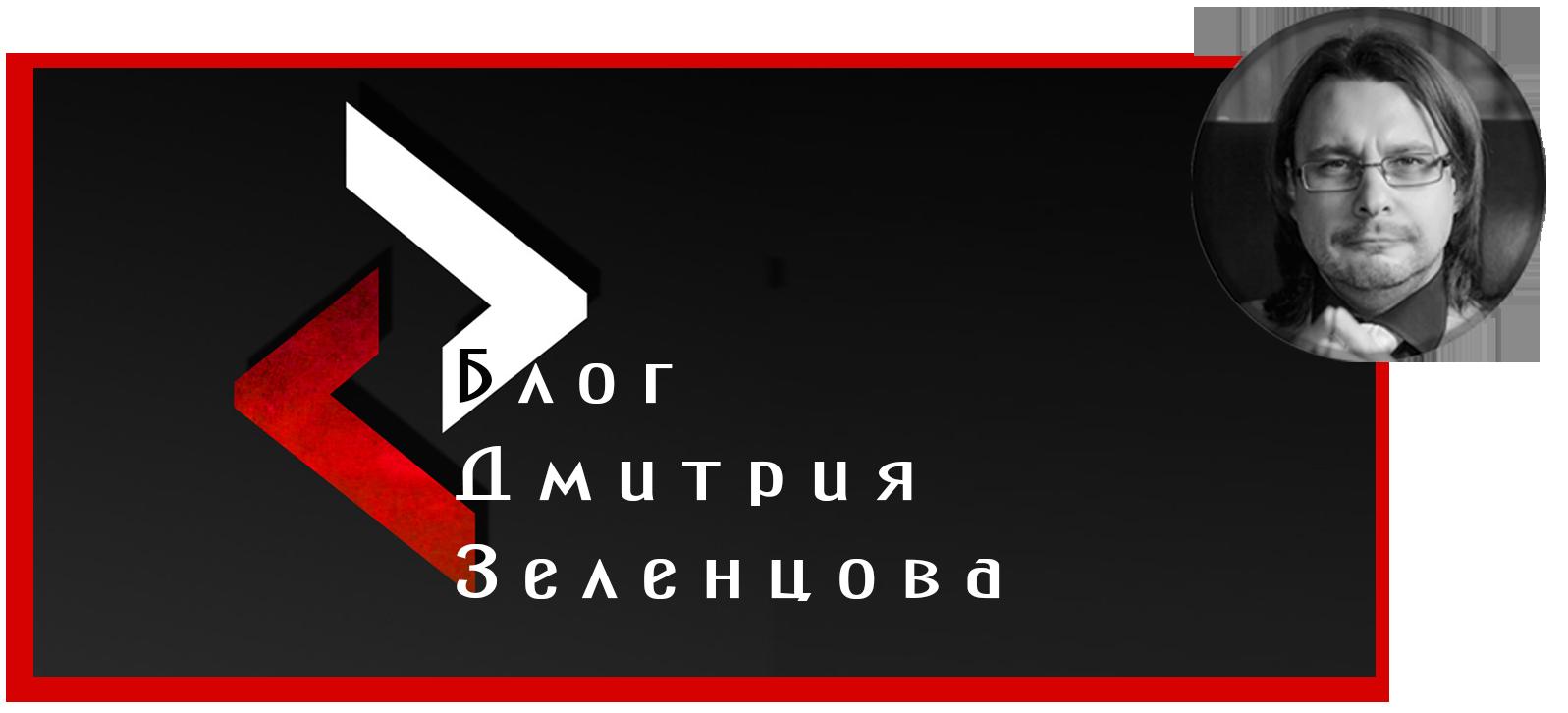 Блог Дмитрия Зеленцова